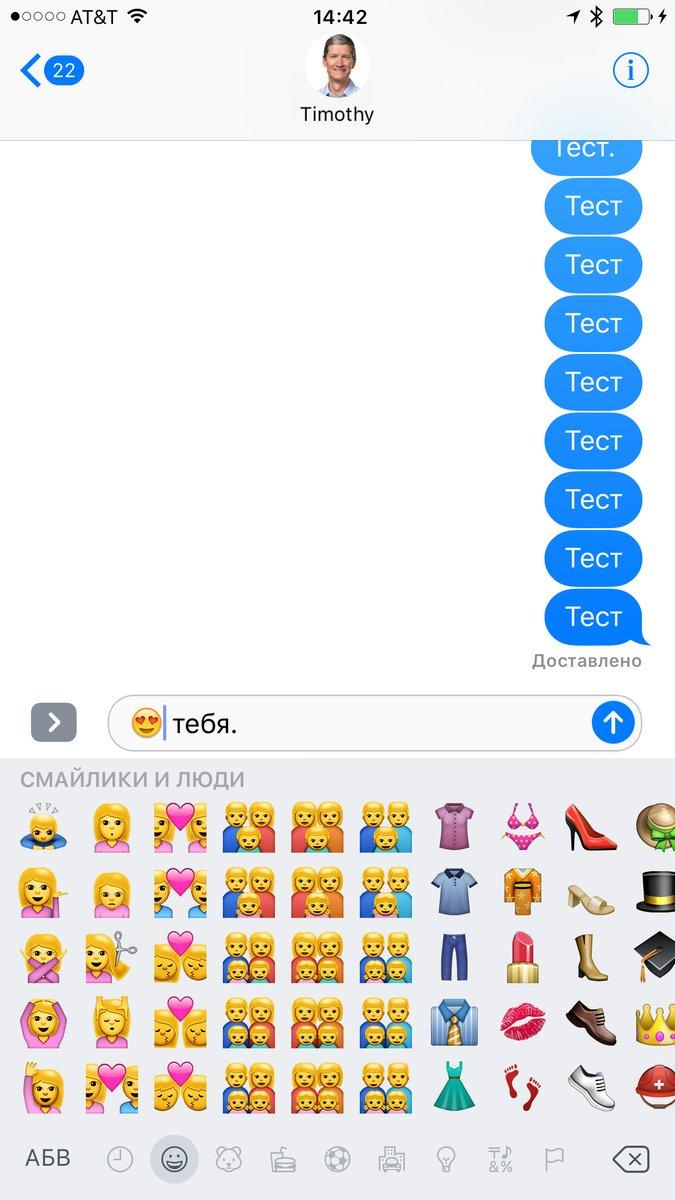 WWDC 2016: Что нового в IOS 10
