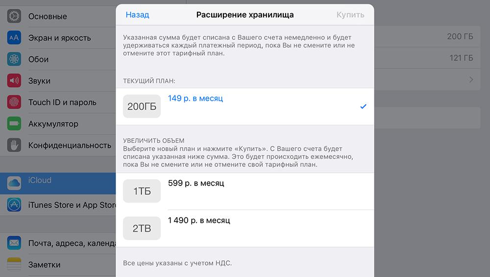 Apple iCloud 2 Tb service