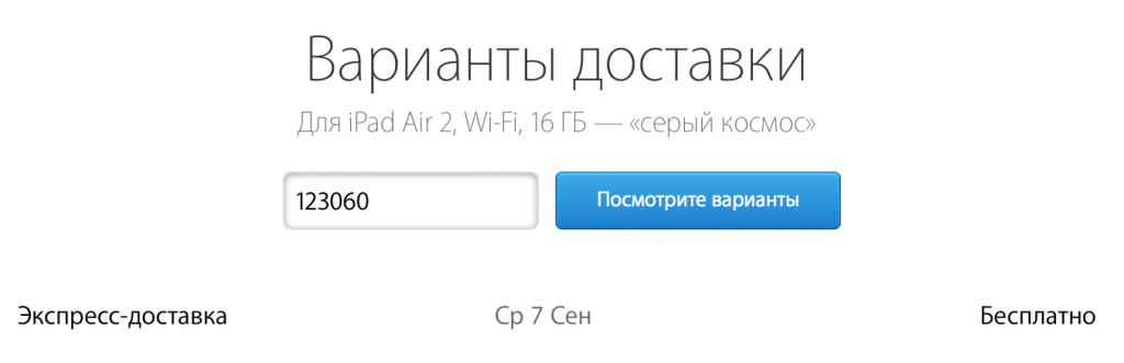 Снимок экрана 2016-09-05 в 12.54.10