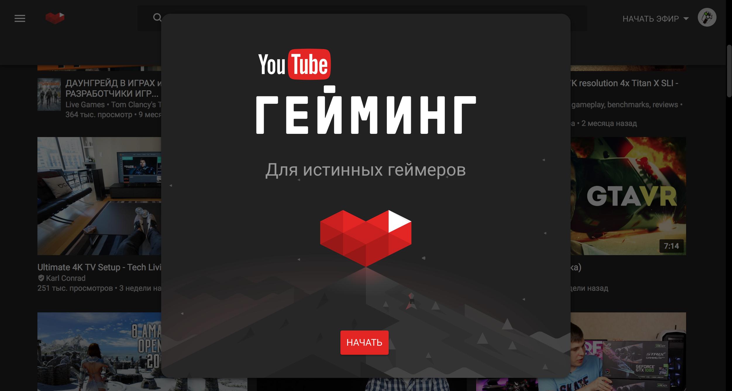 youtube gaming - HD2503×1338