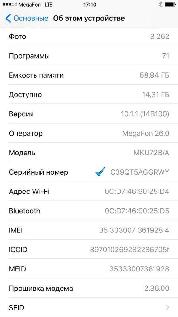 iphone-sn