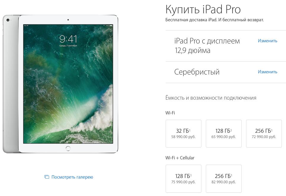 apple-ipad-pro-12-9