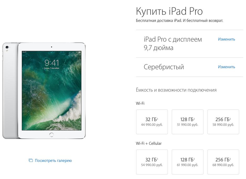 apple-ipad-pro-9-7