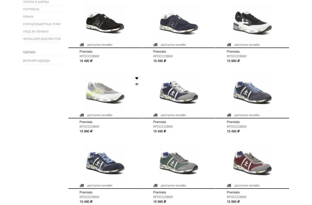 """a6318d1b4a2a67 I should imagine that there is very little chance of Navalny slinging his  """"Premiata"""" trainers across street wires: they sell at a cool 16,000 rubles:"""