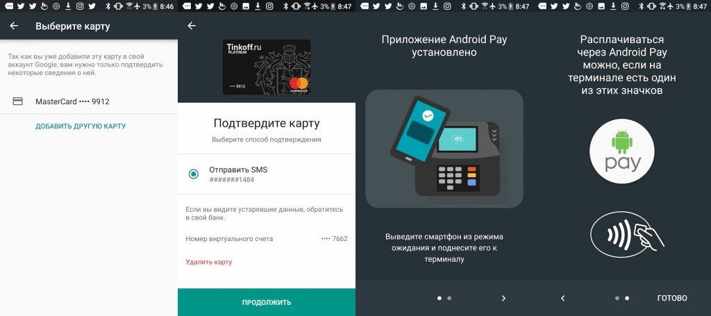 Android Pay в России: первые проблемы и их решение