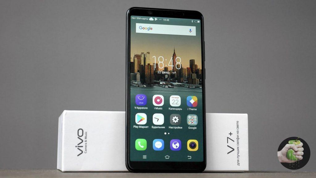смартфон Vivo V7 на фоне белой коробки