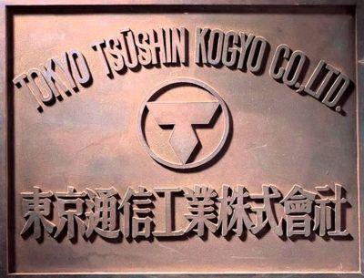 Tokyo Tsushin Kenkyujo