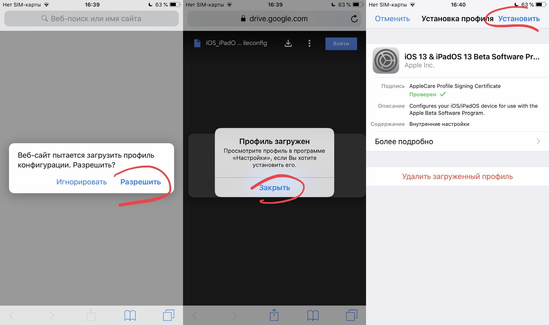 Как просто установить бету iOS 13 на iPhone? — Wylsacom