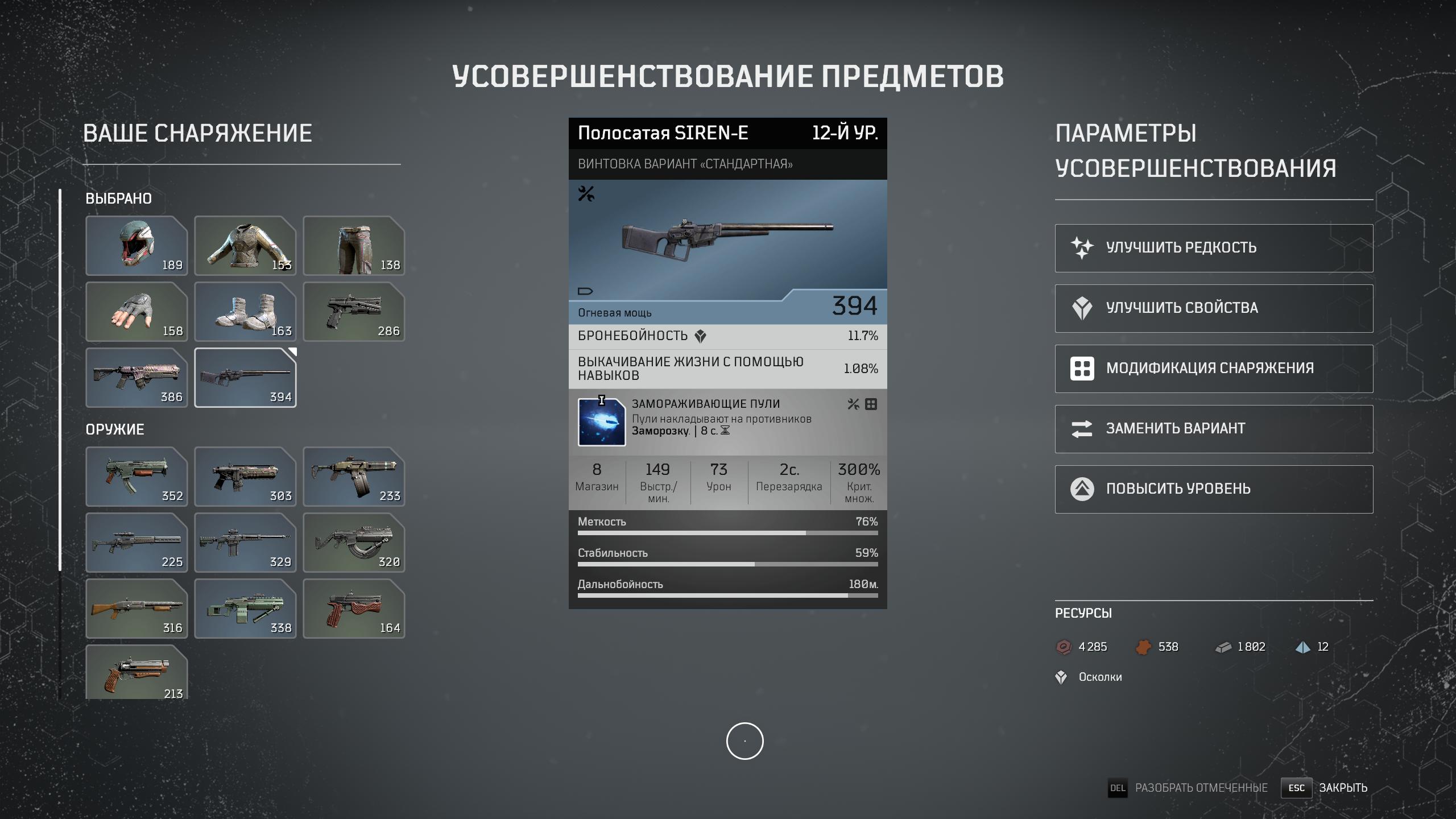 Outriders Screenshot 2021.04.01 — 22.51.12.09